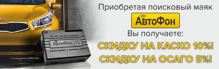 АвтоФон - Инструкция по настройке